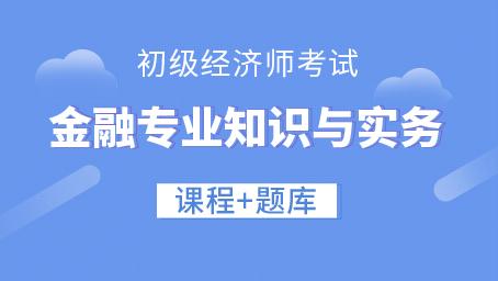 初级经济师-金融专业知识与实务(录播+题库)