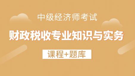 中级经济师-财政税收专业知识与实务(录播+题库)