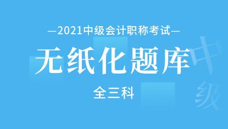 2021年中级会计职称无纸化题库(全三科)