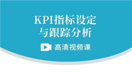 KPI指标设定与跟踪分析