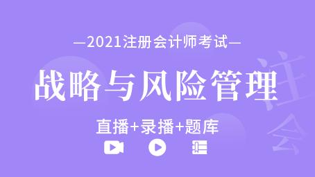 2021年注册会计师-公司战略与风险管理(直播+录播+题库)