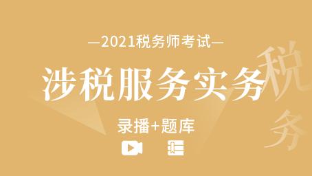 2021年税务师考试-涉税服务实务 (录播+题库)