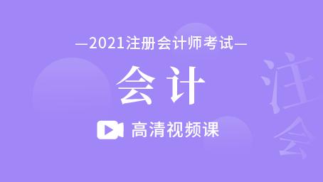 2021年注册会计师-会计(录播)