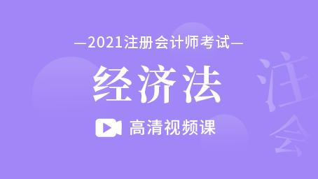 2021年注册会计师-经济法(录播)