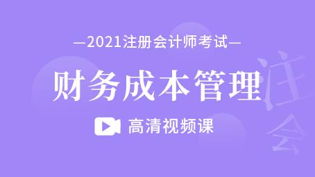 2021年注册会计师-财务成本管理(录播)