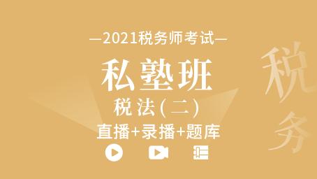 2021年税务师私塾班-税法二(直播+录播+题库)